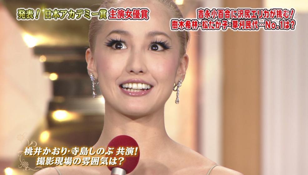 沢尻エリカ 日本アカデミー賞
