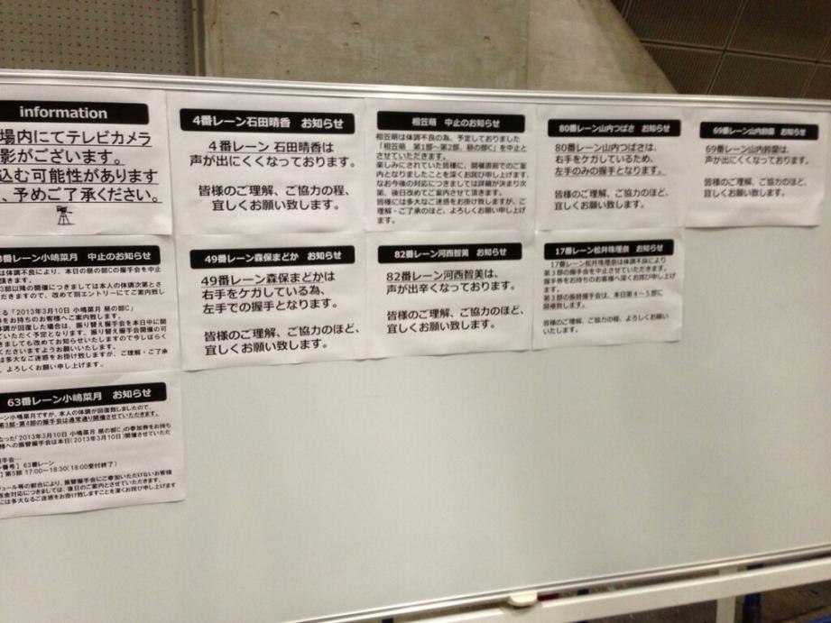 AKB48 握手会 掲示板