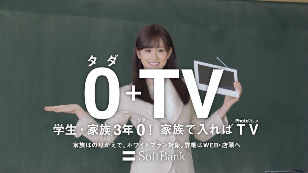 前田敦子 ソフトバンク フライングゲット
