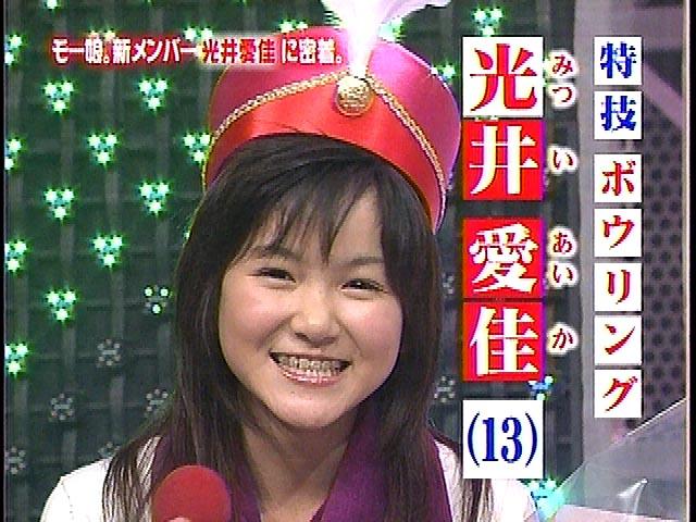光井愛佳 モーニング娘。