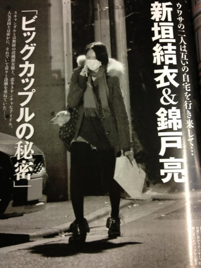 新垣結衣 錦戸亮 関ジャニ∞ FRIDAY
