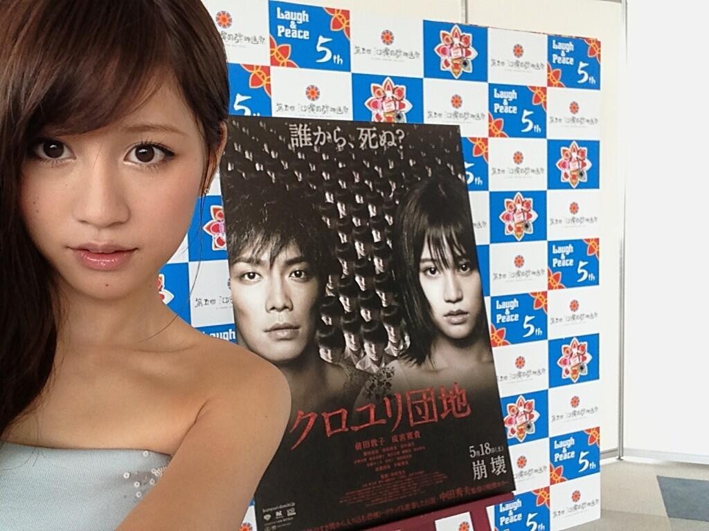 前田敦子 沖縄国際映画祭