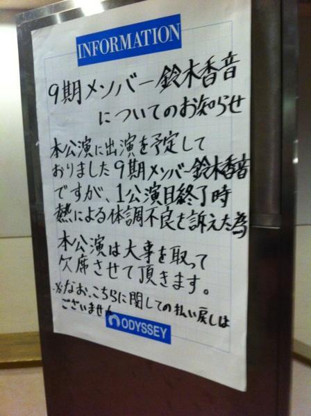 鈴木香音 公演欠席