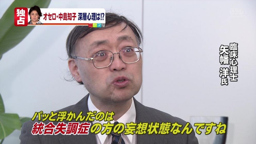 臨床心理士 矢幡洋 ミヤネ屋