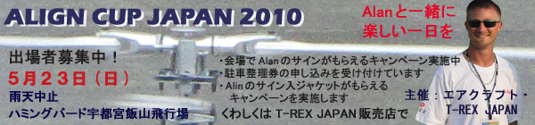 align_cup_japan_top_banner_01.jpg
