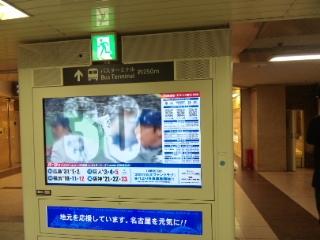 名古屋駅にて1