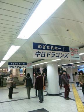 名古屋駅にて2