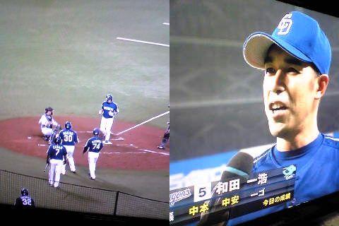 5月21日の和田さん2