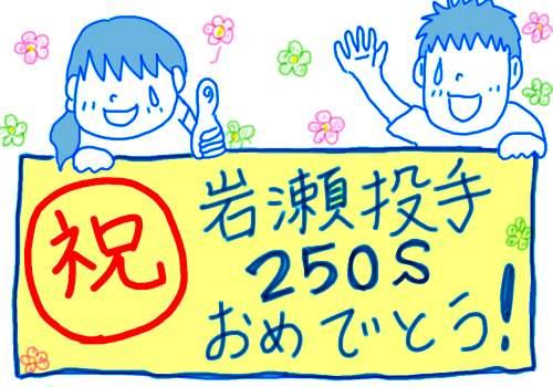 岩瀬投手250Sおめでとう!!