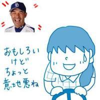 和田さんにビックリ