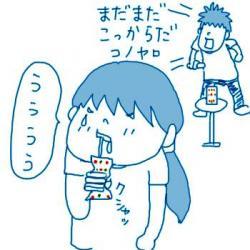 ミルミル飲んで・・