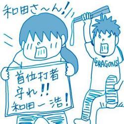 和田さんに届け!!