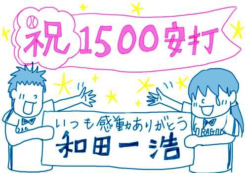 和田さん1500安打達成