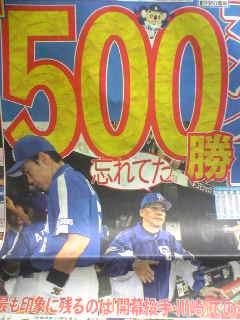 500勝!!