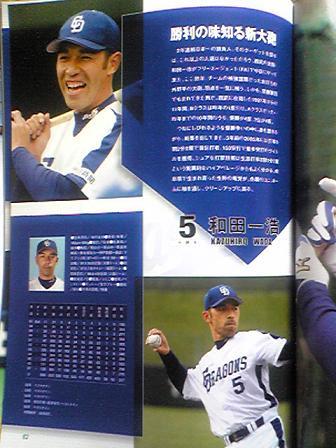 2008ファンブックの和田さん