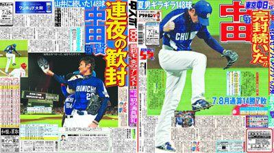 スポーツ新聞が!!