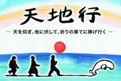 2010ピースウォークfrom沖縄