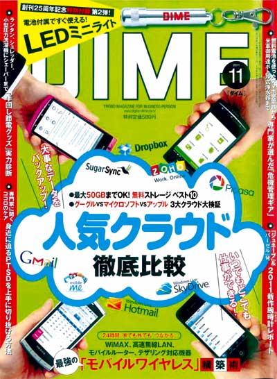 DIME-自然の薬箱_5月10表紙