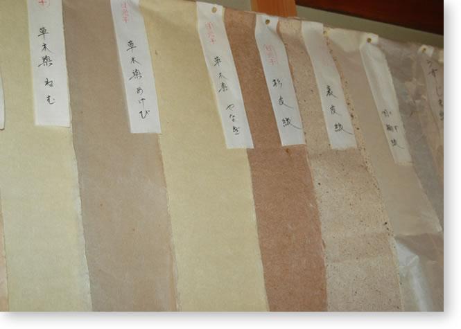 福西和紙の吉野和紙