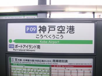 神戸空港2202_02