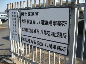 八尾空港2202_02