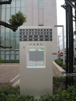 堺裁判所220318_01