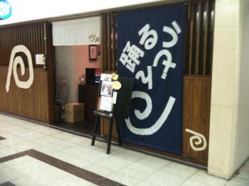 踊るうどん梅田2202_01