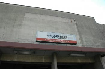 汐見橋駅220130_02