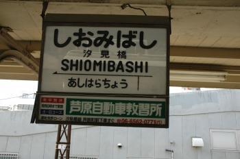 汐見橋駅220130_09