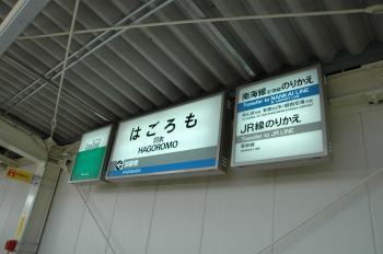 羽衣駅220130_02