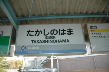 高師浜駅220130_02