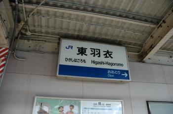 東羽衣駅220130_02