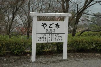 犬山220313_11