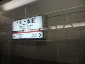 大阪上本町2112_02