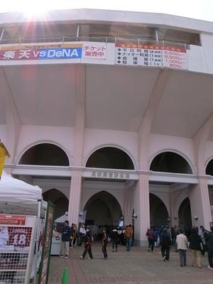 長崎県営野球場