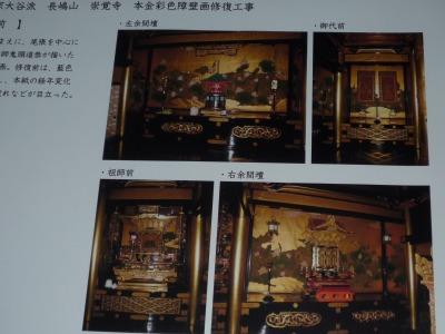 仏画、見学P1030111