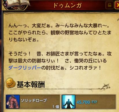 TERA_ScreenShot_20111016_022915.png