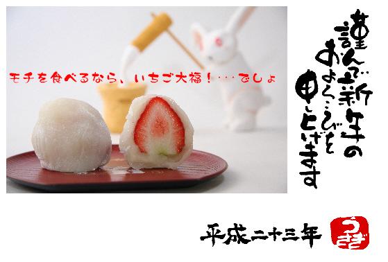2011年賀状いちご大福
