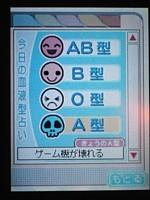 100621血液型選手権
