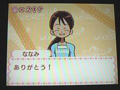 100805なみなみさん