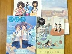 100813つぼみシリーズコミックス