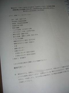 CIMG2564_20120408203635.jpg