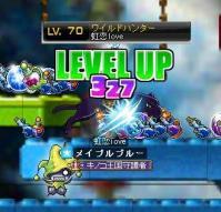 れべあっぷ★70