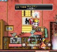 れべあっぷ★144