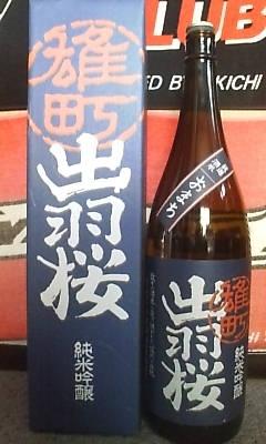 dewazakura100101.jpg