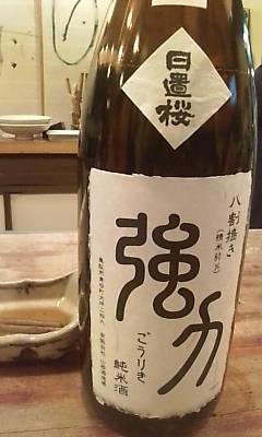 gouriki100206.jpg