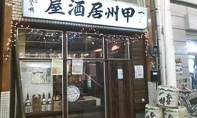 kousyuuizakaya091226.jpg