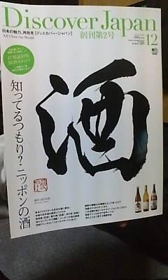 sake100106.jpg