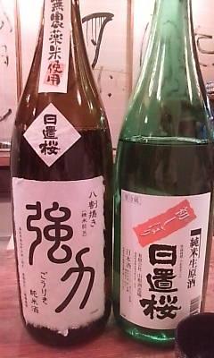 sake100130.jpg