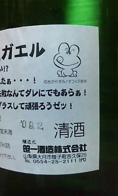 sasaichi100216.jpg